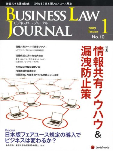 BUSINESS LAW JOURNAL (ビジネスロー・ジャーナル) 2009年 01月号 [雑誌]