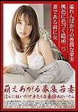 萌えあがる募集若妻 138 [DVD][アダルト]
