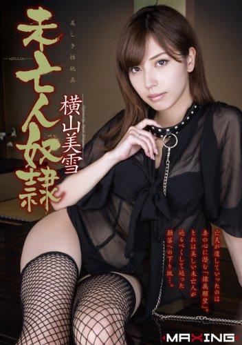 未亡人奴隷 横山美雪 [DVD]