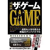 Amazon.co.jp: ザ・ゲーム フェニックスシリーズ eBook: ニール・ ストラウス, 田内志文: Kindleストア