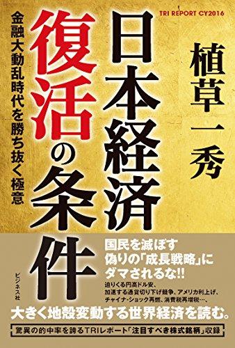 日本経済復活の条件 -金融大動乱時代を勝ち抜く極意- (TRI REPORT CY2016)