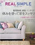 REAL SIMPLE JAPAN (リアルシンプルジャパン) 2008年 06月号 [雑誌]