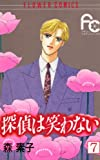 探偵は笑わない(7) (フラワーコミックス)