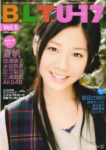 B.L.T. U-17 sizzleful girl Vol.5 2008 winter (TOKYO NEWS MOOK)