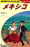 B19 地球の歩き方 メキシコ 2013~2014