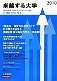 卓越する大学〈2010〉
