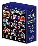 2008 MotoGP 前半戦BOX SET