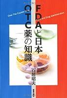FDAと日本 OTC薬の知識