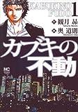 カブキの不動 / 観月 昴 のシリーズ情報を見る
