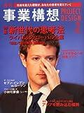 事業構想 2013年 02月号 [雑誌]
