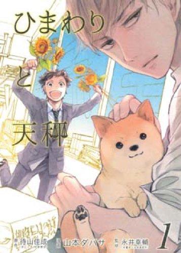 ひまわりと天秤(1) (ビーツコミックス)
