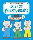えいごおはなし絵本 2: 日本と世界のおはなし8話