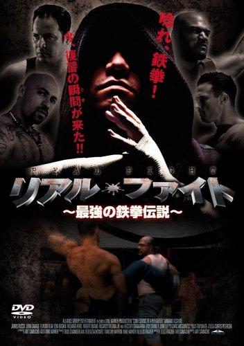 リアル・ファイト~最強の鉄拳伝説~ [DVD]