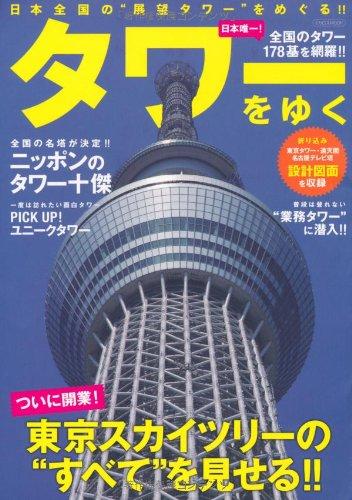 タワーをゆく (イカロス・ムック)