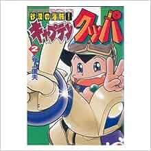 砂漠の海賊!キャプテンクッパ 第2巻 (てんとう虫コミックススペシャル)                       コミックス                                                                                                                                                                            – 2002/1