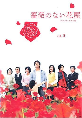 薔薇のない花屋–見逃し無料動画フル視聴 | ドラマ …
