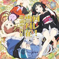TVアニメ 「 機巧少女は傷つかない 」 エンディングテーマ 「 回レ! 雪月花 」