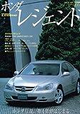 ホンダ レジェンド (モーターマガジン2004年11月号臨時増刊)