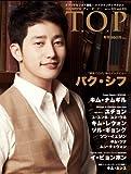 月刊『韓流 T.O.P』2013/03月号-特集!パク・シフ/キム・ナムギル/ユチョン/キム・レウォン/イ・ビョンホン