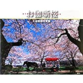 お伽噺桜―大沼英樹写真集