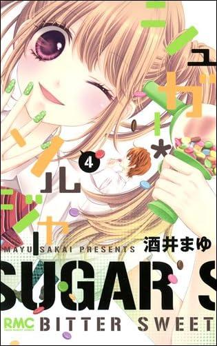 シュガー・ソルジャー 4 (りぼんマスコットコミックス)
