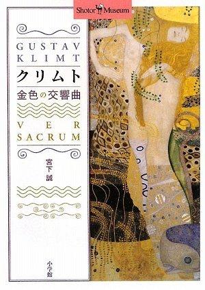 クリムト 金色の交響曲 (Shotor Museum)