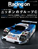 Racing on(特集)ニッポンのグループC―Motorsport magazine (NEWS mook)