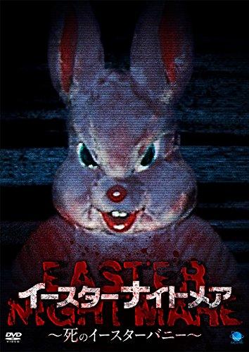 イースターナイトメア ~死のイースターバニー~ [DVD]