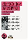 流刑の神々,精霊物語 (岩波文庫 赤 418-6)