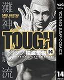 TOUGH―タフ― 14 (ヤングジャンプコミックスDIGITAL)