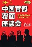 中国官僚覆面座談会 (Clickシリーズ)