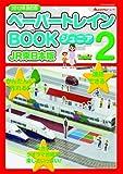 2012年改訂版 ペーパートレインBOOKジュニア2 JR東日本版 (オレンジページムック)