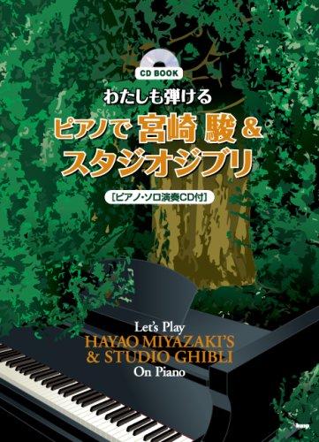 わたしも弾けるピアノで宮崎駿&スタジオジブリ