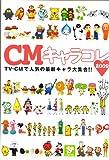 CMキャラコレ 2009 (TOKYO NEWS MOOK)