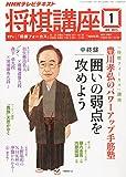NHK 将棋講座 2015年 01月号 [雑誌]