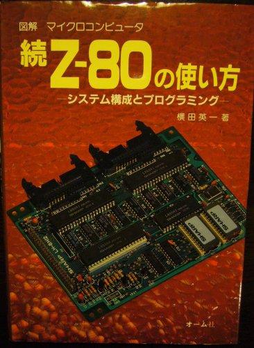 図解 マイクロコンピュータ Z‐80の使い方 (続) (図解マイクロコンピュータ)