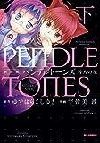 ペンデルトーンズ 咎人の星 下巻 (REXコミックス)