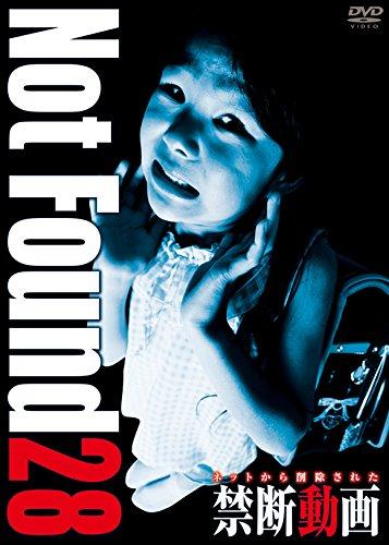 Not Found28-ネットから削除された禁断動画- [DVD]