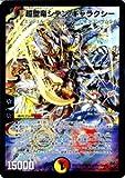 デュエルマスターズ 【 超聖竜シデン・ギャラクシー[スーパーレア] 】 DMC55-025SR 《コロコロレジェンド7》