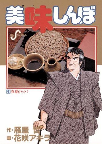 美味しんぼ(23) (ビッグコミックス)