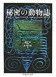 秘密の動物誌 (ちくま学芸文庫 フ 28-1)