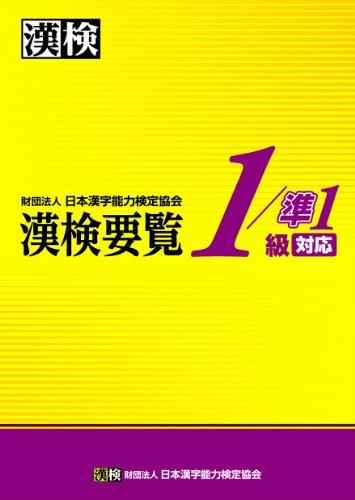 漢検要覧 1/準1級対応
