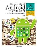 基本からしっかり身につくAndroidアプリ開発入門 Android Studio 2.x対応 プロが本気で教えるアプリ作りの基本「技」 (ヤフー黒帯シリーズ)