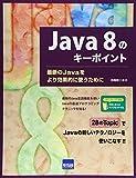 Java 8のキーポイント―最新のJavaをより効果的に使うために