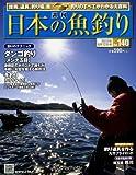 週刊 日本の魚釣り 2013年 6/12号 [分冊百科]