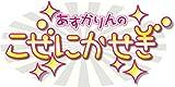 西明日香×荻野可鈴「あすかりんのこぜにかせぎ」DVD第3巻1月発売