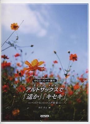 CD・パート譜付 アルトサックスで「遥か」「キセキ」 -ベストヒットソング特集-