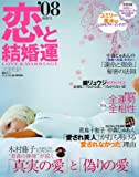 恋と結婚運 '08年春夏号 (2008) (別冊JUNON大人の女の占いBOOK)