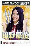 AKB48公式生写真 27thシングル 選抜総選挙 真夏のSounds good !【田野優花】