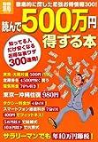 読んで500万円得する本 (別冊宝島) (別冊宝島 1776 ホーム)